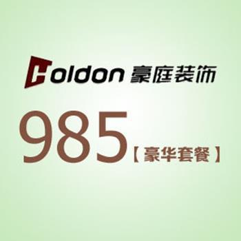 """重庆豪庭梦想家居""""985""""套餐系"""