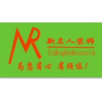 广州新名人装饰100平方工程预算