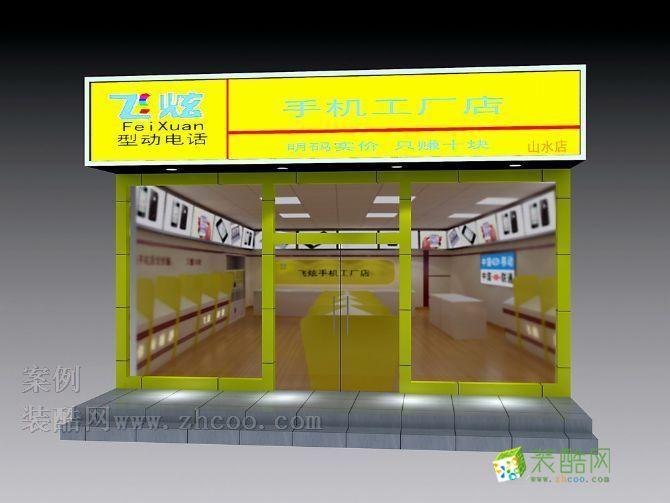 飞炫手机专门店