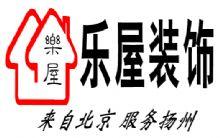 扬州乐屋装饰工程有限公司