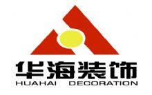 中山市华海装饰设计工程有限公司
