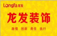 北京龙发装饰工程有限公司南昌分公司
