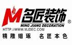 福州名匠装饰工程有限公司