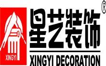 广东星艺装饰集团山西有限公司