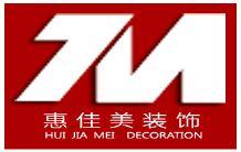 海口惠佳美设计装饰工程有限公司