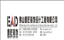 佛山鹰匠装饰设计工程有限公司湛江分公司