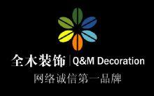 南京全木建筑装饰工程有限公司