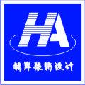 赫岸建筑装饰工程(上海)有限公司