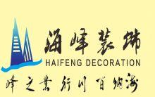 南昌海峰装饰设计工程有限公司