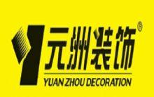淮北元洲装饰公司