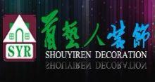 珠海市首艺人装饰设计有限公司