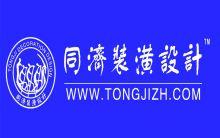 上海同��建筑装潢(苏州)有限公司