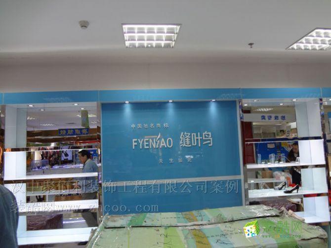 漢中民生家樂縫葉鳥鞋店