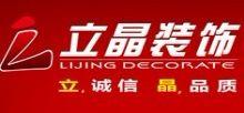 惠州市立晶装饰工程有限公司