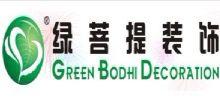 阳江绿菩提装饰有限公司