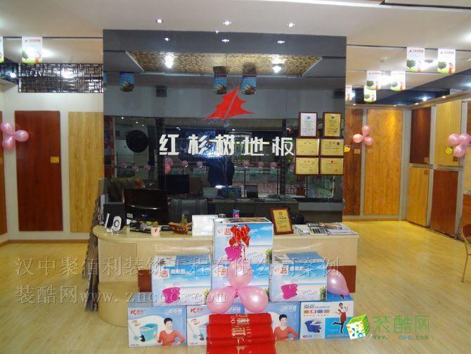 鑫辉建材城地板店