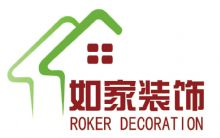 云南如家建筑装饰设计工程有限公司