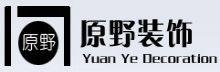 阳江原野装饰设计有限公司