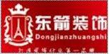 芜湖东箭装饰公司