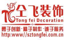 苏州仝飞装饰设计工程有限公司