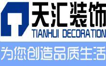 山东天汇建筑装饰工程有限公司