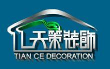 徐州天策装饰工程有限公司