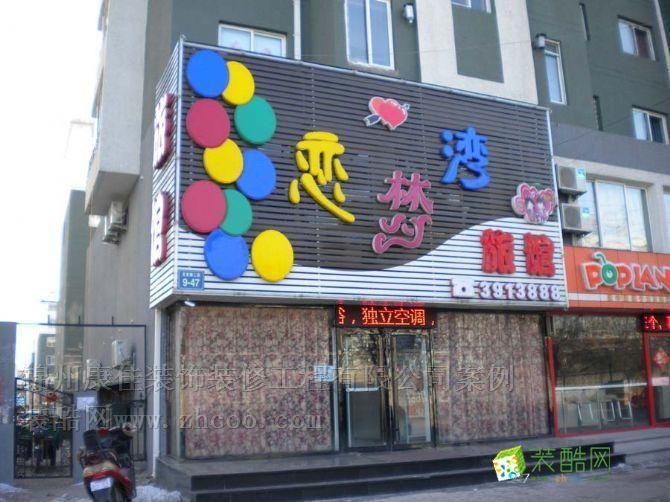 恋梦湾旅馆