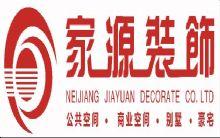 内江市家源装饰有限责任公司