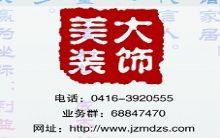 锦州美大装饰设计工程有限公司