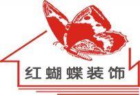 无锡红蝴蝶装饰