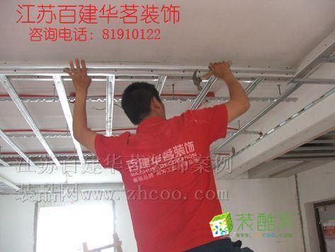 国基城邦25号木工施工中……全轻钢龙骨吊顶