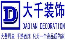 长沙市大千装饰工程有限公司
