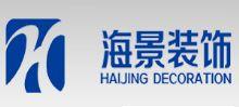 锦州市海景装修装饰工程有限公司