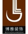 杭州博雅装饰工程有限公司金华分