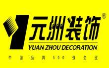北京元洲装饰新乡分公司