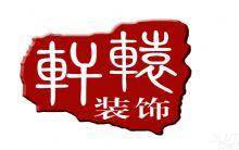 西安轩辕装饰公司