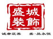 青岛盛城装饰工程有限公司