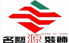 深圳市名艺源装饰设计工程有限公司