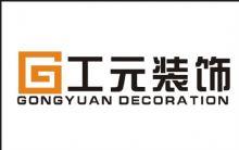 台州工元空间装饰工程有限公司