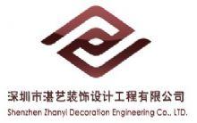 深圳湛艺装饰设计工程有限公司