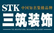 上海三筑装饰工程有限公司安徽分公司