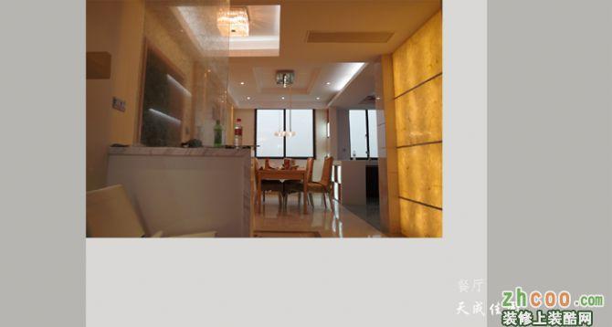 【东润(�|��)室内】天成家园