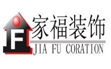广州市家福装饰工程有限公司