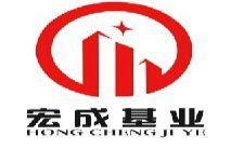 苏州宏成基业建筑装饰工程有限公司