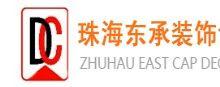 珠海东承装饰设计工程有限公司