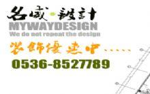 潍坊名威装饰工程有限公司