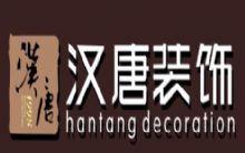 重庆汉唐装饰有限公司