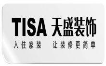 北京天盛装饰公司