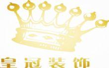 皇冠装饰集团宜昌公司