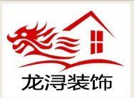 中山市龙浔装饰设计工程有限公司